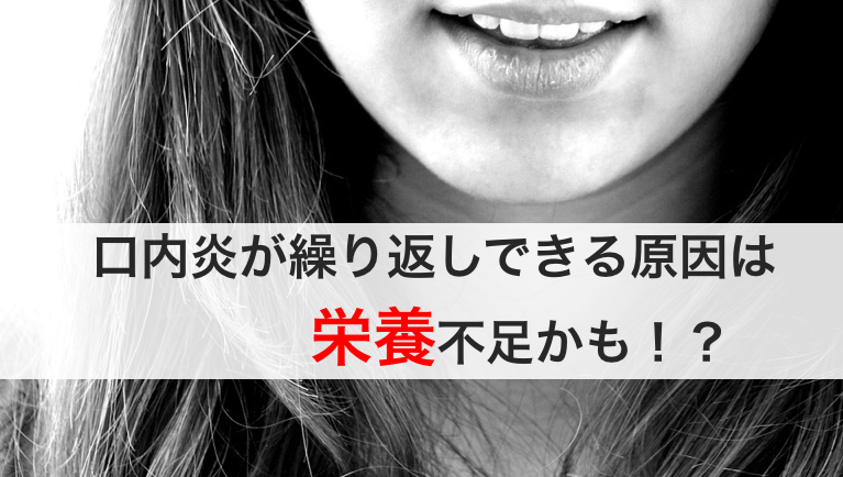 口内炎が繰り返しできる原因は栄養不足かも!?